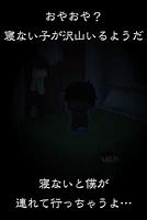 Screenshot 1: 脱出ゲーム 謎解き 寝ない子、誰だ