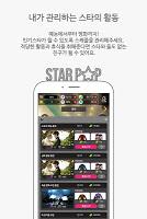 Screenshot 3: 스타팝 (STARPOP) - 내 손안의 스타