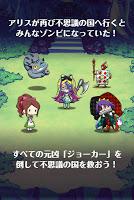 Screenshot 2: 育成ゲーム 不死身の国のアリス