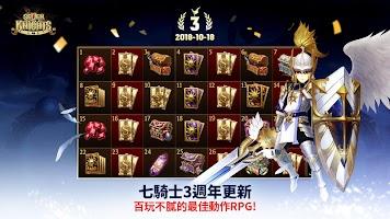Screenshot 4: 七騎士 (國際版)