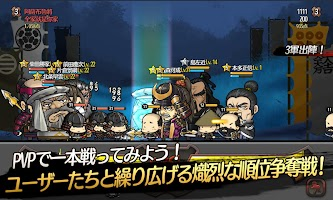 Screenshot 4: 出陣!戰國大亂舞
