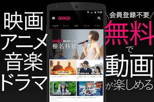 Screenshot 1: 免費動畫 GYAO!