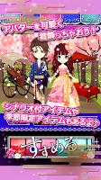 Screenshot 4: 幕末戀遊戲 ~華艷ノ宴~