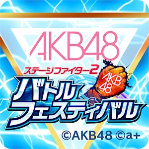 Icon: AKB48ステージファイター2 バトルフェスティバル