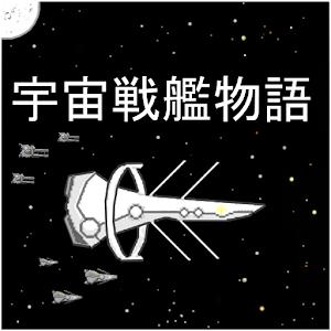 Icon: 宇宙戦艦物語RPG
