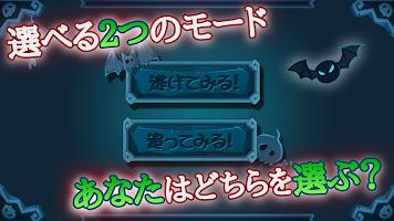 Screenshot 2: 鬼ごっこ~逃走中24時~