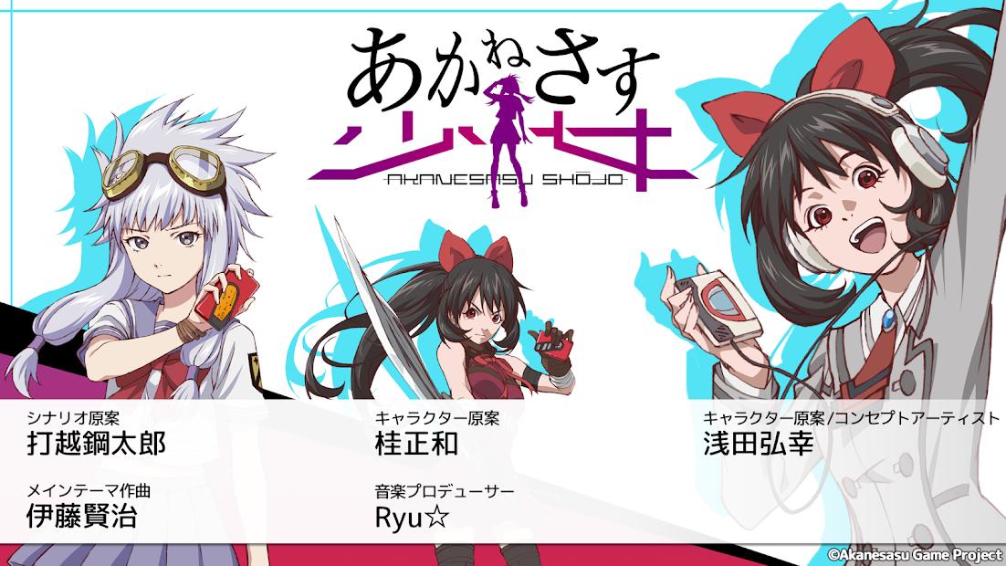Screenshot 1: 茜色少女