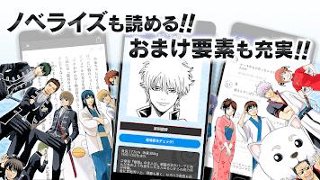 Screenshot 4: 銀魂公式app