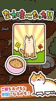 Screenshot 4: 고양이 가든