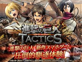 Screenshot 1: 進撃的巨人 TACTICS