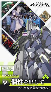 Iron Saga (JP)