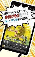 Screenshot 3: 11万曲を採点「カラオケJOYSOUND」プロの指導で上達!