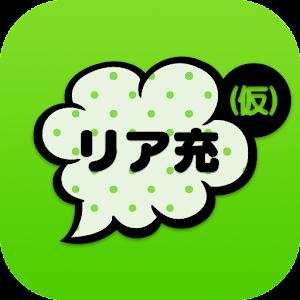 Icon: リア充はじめました(仮)既読or放置の無料SNS風恋愛ゲーム