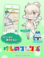 Screenshot 1: MAPLUS+声優ナビ 地図・カーナビ・渋滞情報が無料