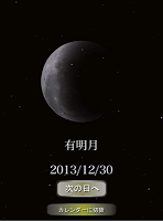 Screenshot 3: Japan Kanji name of the moon