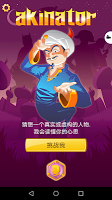 Screenshot 1: Akinator