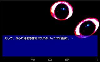 Screenshot 2: ホラーノベル プレイする怖い話