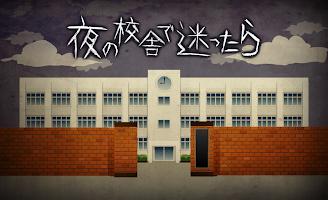 Screenshot 3: 夜の校舎で迷ったら・・・