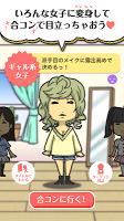 Screenshot 2: 八方美人ちゃん
