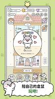 Screenshot 3: 倉鼠小鎮