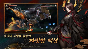 Screenshot 4: Shen Du Night Journey | Korean
