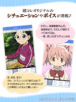 Screenshot 2: 嫁コレ ~アニメキャラ数No.1!ボイスアプリ~