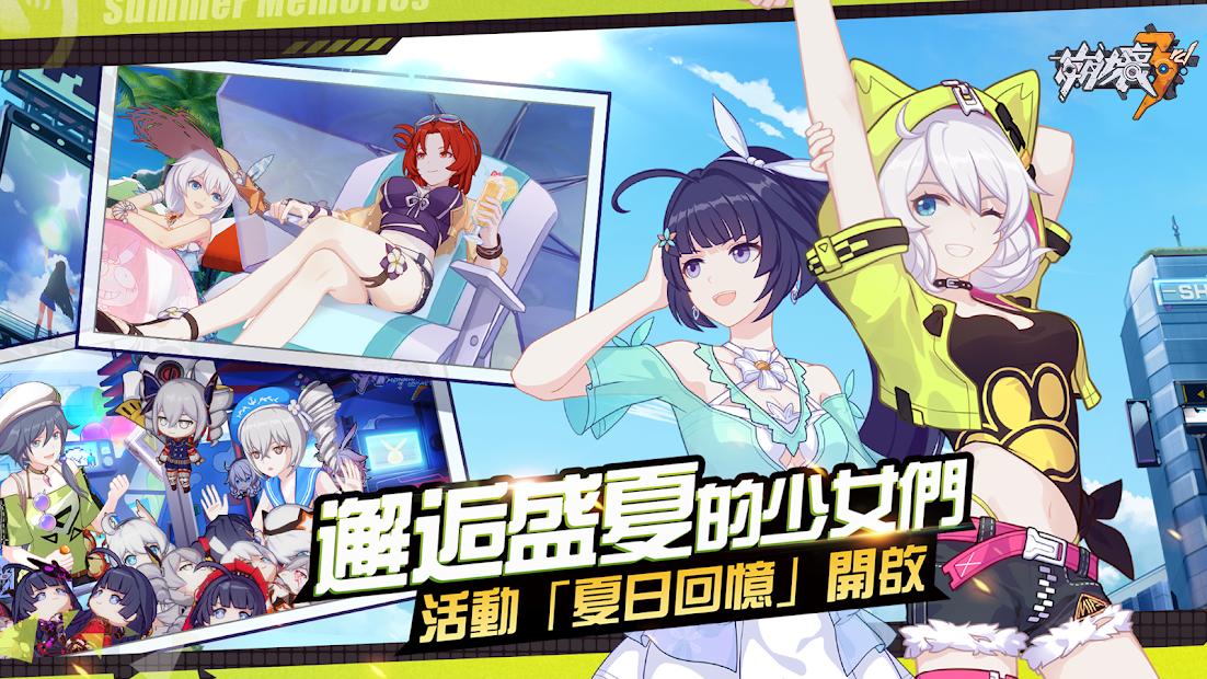 Screenshot 1: 崩壞3rd (中文版)