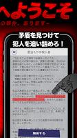 Screenshot 2: 【殺人現場へようこそ】推理サスペンス劇場/謎解き脳トレゲーム
