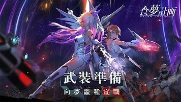 Screenshot 1: 食夢計劃(繁中版)