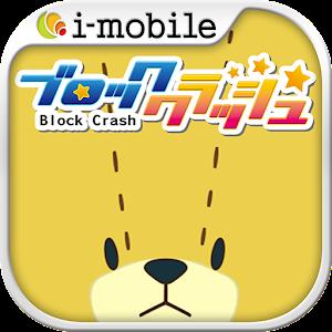 Icon: ブロッククラッシュ×がんばれ!ルルロロ~無料ブロックくずし