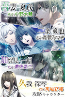 Screenshot 3: NORN9 (Social Ver.)