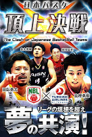 Screenshot 1: 日本籃球 頂尖決戰