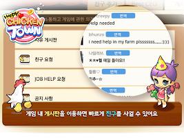 Screenshot 4: 해피치킨타운 (Happy Chicken Town)