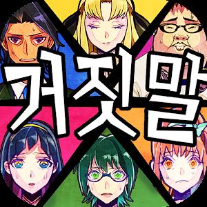 Icon: Eascape Game - Usotsuki Game (Korea)