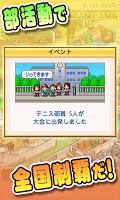 Screenshot 3: 【体験版】名門ポケット学院2 Lite