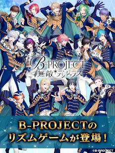B-PROJECT 無敵*危險