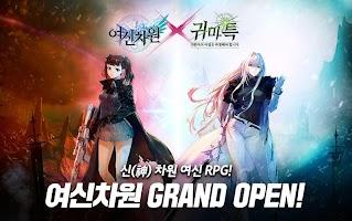 Screenshot 1: 여신차원