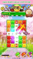 Screenshot 2: 마메시바 - 퍼즐축제
