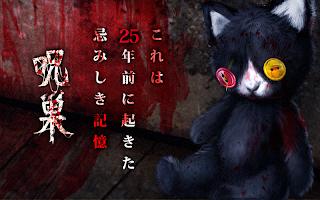 Screenshot 1: 脱出ゲーム:呪巣 -怨ノ章-
