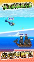 Screenshot 3: 藍天飛行隊物語