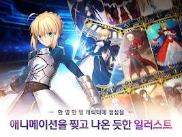 Screenshot 3: Fate/Grand Order (韓版)