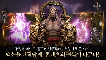Screenshot 4: Blade 2 | Korean