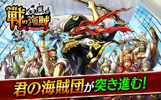 Screenshot 1: 戰之海賊