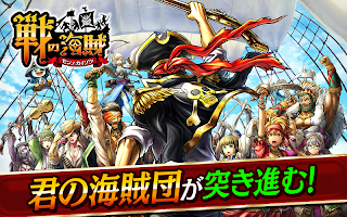 Screenshot 1: 戦の海賊ー海賊船ゲーム×戦略シュミレーションRPGー