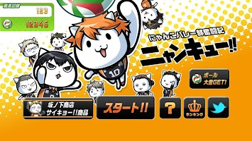 Screenshot 1: Nyanko Volley-bu Funtouki Nyankyu!!