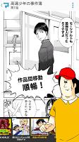 Screenshot 2: 【無料マンガ】マンガボックス〜人気漫画が毎日無料〜