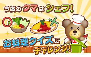Screenshot 4: 小熊的廚房