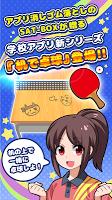 Screenshot 1: 机で卓球(簡単無料ゲーム)