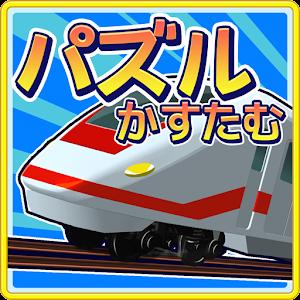 Icon: 電車Puzzle