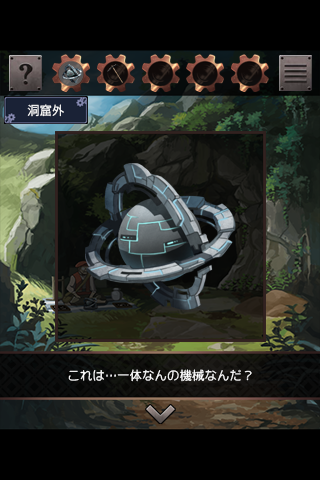 Screenshot 4: 星之森修理屋